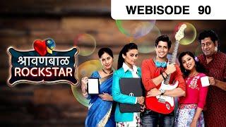 Shrawanbaal Rockstar   Ю¤¶ЮҐЌЮ¤°Ю¤ѕЮ¤µЮ¤ёЮ¤¬Ю¤ѕЮ¤і Rockstar   Episode 90    December 23 2016   Webisode