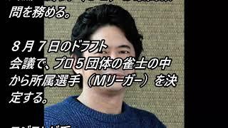 関連動画 【萩原聖人】プロ雀士資格取得でMリーグ参加目指す https://ww...