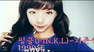 [everysing] 핑클-자존심/FIN.K.L-Pride
