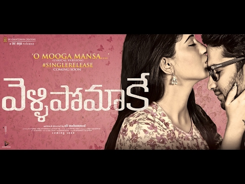 Oo Mooga Manasa Lyrical Video Song - Vellipomaakey - A 'Dil Raju' Release