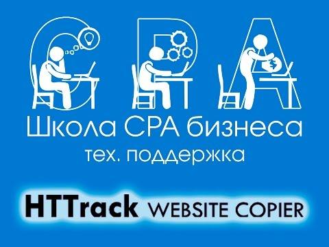 Скачиваем сайт с помощью HTTrack Website Copier
