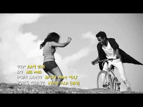 Nathan - Dabes Dabs(ዳበስ ዳበስ) - New Ethiopian Music 2017(Official Video)