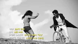Natan - Dabes Dabes ዳበስ ዳበስ (Amharic)