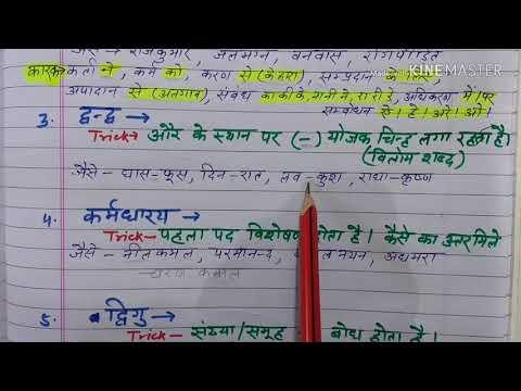 समास के लिए आसान ट्रिक हिन्दी व्याकरण hindi smas trick