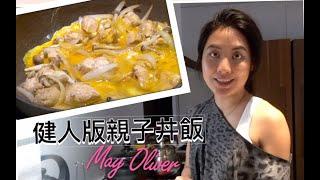 七天輕斷食計畫ep3 兩種美味雞肉料理(親子丼u0026醬炒時蔬雞丁)