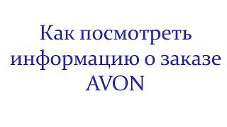 видео НЕДОВЛОЖЕНИЕ AVON. Что делать при НЕДОВЛОЖЕНИИ в компании Avon?