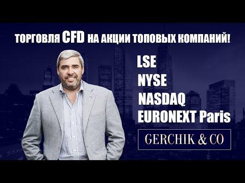 ✦Торгуй на МИРОВЫХ БИРЖАХ со 💲100 ✦ Акции с Nyse, Nasdaq, LSE, Euronext Paris в Gerchik & Co.