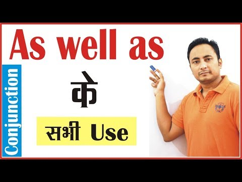 As well as (साथ ही साथ) | Conjunction in English Grammar | How to use as well as in sentences