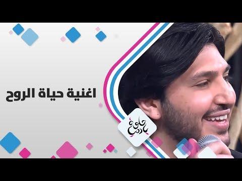 محمد فضل شاكر - اغنية حياة الروح - حلوة يا دنيا