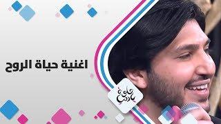 محمد فضل شاكر - اغنية حياة الروح