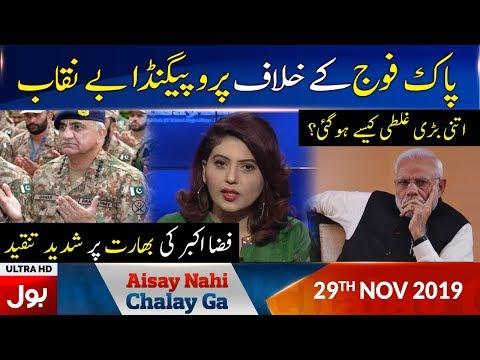 Aisay Nahi Chalay Ga  with Fiza Akbar Khan - Friday 29th November 2019