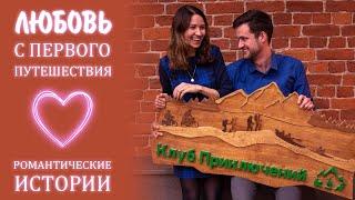 """Фильм """"Любовь с первого путешествия"""""""