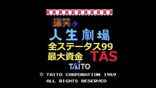【TAS】FC爆笑!人生劇場_全ステータス99、資金MAX(2時間4分42秒)