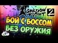 БОЙ С БОССОМ БЕЗ ОРУЖИЯ ! - SHADOW FIGHT 2