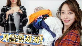 가을 옷 사야지!! 9900원~ 인터넷쇼핑몰 하울!🍁 Fall Fashion Haul 2017 | 한별