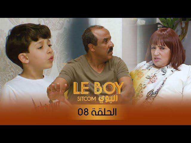 سيتكوم البوي - الحلقة الثامنة