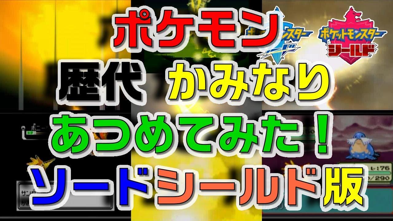 かみなり 盾 ポケモン 剣