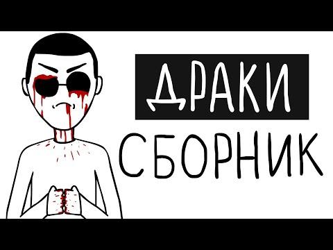 ЗЛОЙМАН - ДРАКИ