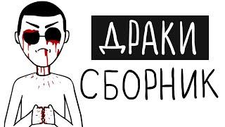 ЗЛОЙМАН - ДРАКИ (СБОРНИК)