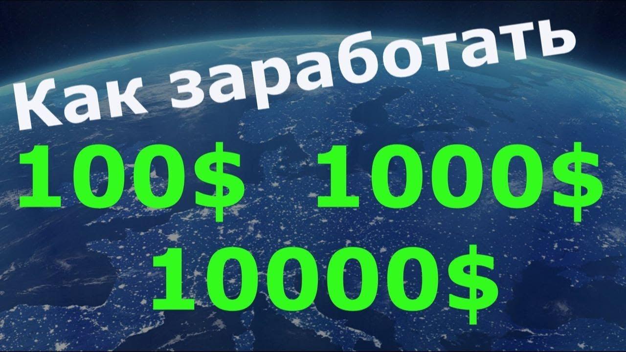 Программа для Автоматического Заработка Долларов |  Как Заработать в Интернете от 100$, 1000$, и 10