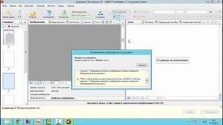 Программа для распознавания текста | FineReader 11