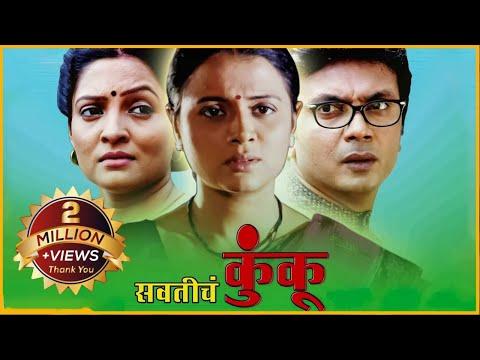 Savaticha Kunku | Marathi full movie | Common man story