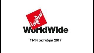 I Saloni World Wide 2017 Краткий обзор по прекрасной выставке.