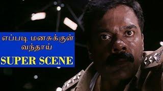 Eppadi Manasukkul Vanthai  - Climax Scene | P. V. Prasath | Vishva, Irfaan