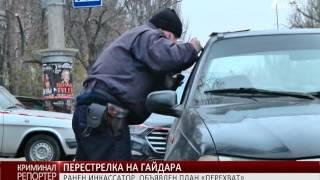 видео В центре Киева разбой в доме судьи и адвоката