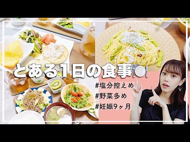 【とある1日の食事】野菜中心🥬塩分控えめ!3食自炊の記録【妊娠9ヶ月】