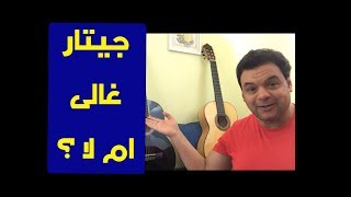Cheap or Expensive Classic Guitar جيتار كلاسيكي غالي ام رخيص ؟