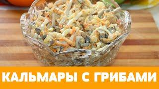 Салат из кальмаров НЕЖНЫЙ ВКУС ! #салат #салатскальмарами