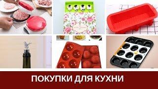 Покупки Для Кухни - Приятные Мелочи NEWCHIC