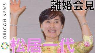松居一代、船越英一郎との離婚を満面の笑みで報告「大っ嫌いです!」【ノーカット】 松居一代 検索動画 2
