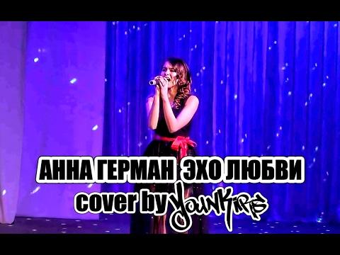 видео: ЭХО ЛЮБВИ АННА ГЕРМАН cover by younkirs