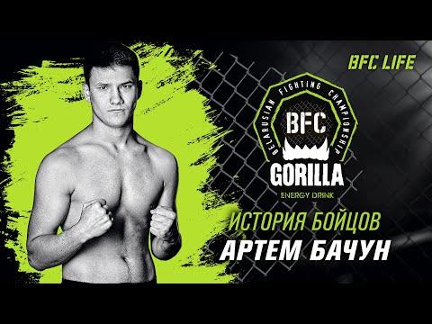 История бойцов BFC - Артем Бачун / History Of BFC Fighters - Artem Bachun
