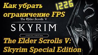 [SSE] Как разблокировать FPS в The Elder Scrolls V: Skyrim Special Edition
