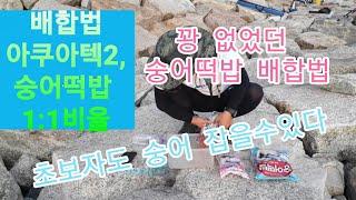꽝 없었던 숭어떡밥 배…