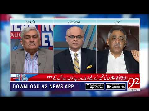 Dr Nadeem Ul Haque response about the fluctuation of US dollar rate| 2 Dec 2018 | 92NewsHD