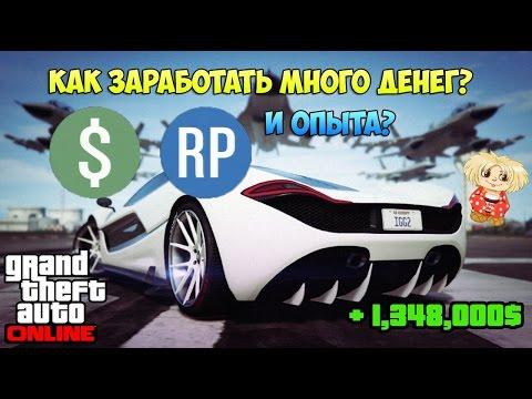 Ограбление в GTA 5 -