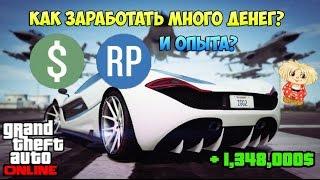 GTA 5 ONLINE - КАК БЫСТРО ЗАРАБОТАТЬ ДЕНЬГИ | БЫСТРАЯ ПРОКАЧКА | НЕ ГЛИТЧ   PS4/Xbox One/PC 1.39