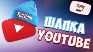 Шапка канала YouTube | Как Сделать?