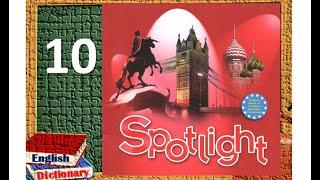 Spotlight / 10 класс / упр 9 стр 13