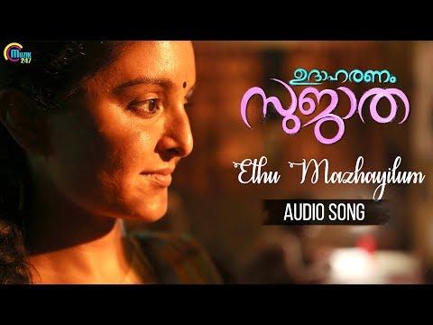 Udaharanam Sujatha | Ethu Mazhayilum Audio Song | Manju Warrier | Sithara Krishnakumar | Gopi Sundar