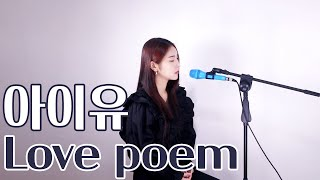 아이유 - Love poem (cover by 유현)