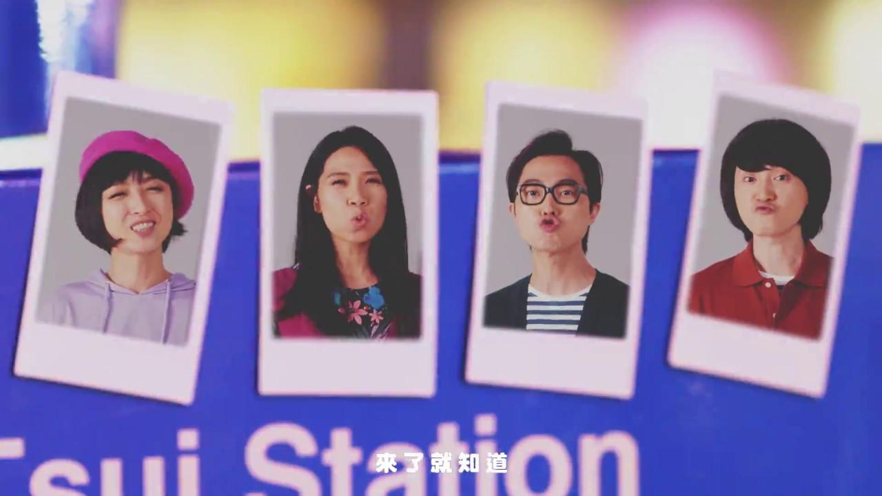 旺福Won Fu [ 港覺有夠好 Hong Kong Let's Go] MV官方完整版