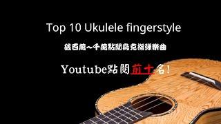 【TOP10】超神烏克麗麗指彈影片!Youtube點閱前十名! Amazing Ukulele fingerstyle! Top10 Views on Youtube! (Jake,Taimane..