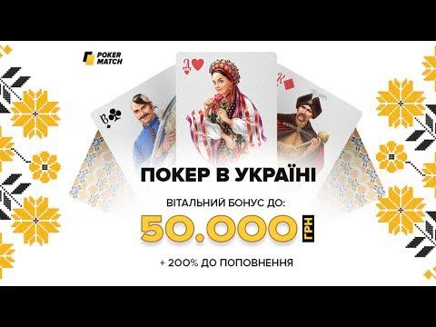 Покер в Украине - встречайте PokerMatch!из YouTube · Длительность: 21 с