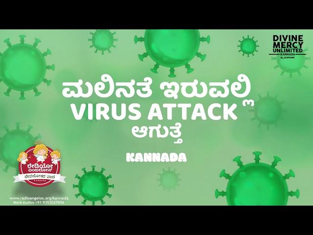 ಮಲಿನತೆ ಇರುವಲ್ಲಿ VIRUS attack ಆಗುತ್ತೆ || Divine Mercy Kannada 11