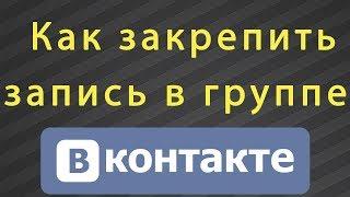 Как закрепить запись в группе ВКонтакте(В этом видео вы узнаете как закрепить пост над стеной сообщества (группы или паблика) ВКонтакте. Подписыва..., 2014-05-19T13:04:48.000Z)